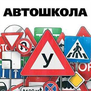 Автошколы Торжка