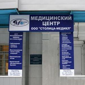 Медицинские центры Торжка