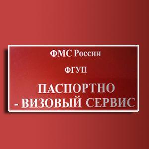 Паспортно-визовые службы Торжка
