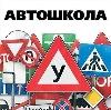Автошколы в Торжке
