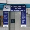 Медицинские центры в Торжке