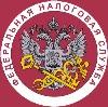 Налоговые инспекции, службы в Торжке