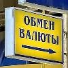 Обмен валют в Торжке