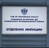 Отделения полиции в Торжке