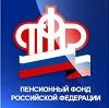 Пенсионные фонды в Торжке