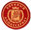 Военкоматы, комиссариаты в Торжке