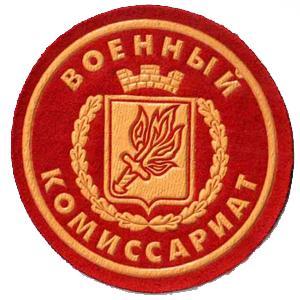 Военкоматы, комиссариаты Торжка