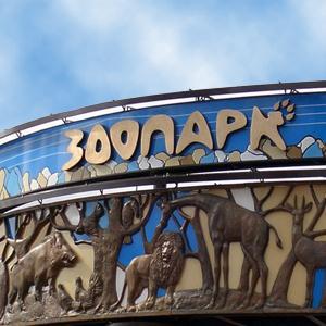 Зоопарки Торжка